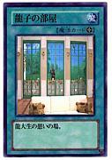 【遊戯王】WRGP~龍谷に集えシ者~