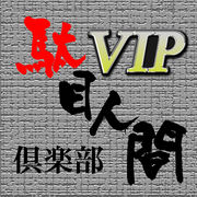 駄目人間VIP倶楽部