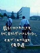 ☆岩看男闘孤組☆