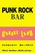 Punk Rock Bar GARAGE LAND