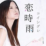 恋時雨 -コイシグレ-