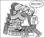 静岡東部 震災ネットワーク