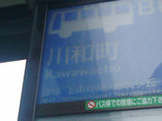 のんびり川和!(横浜市都筑区)