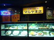 マルヤ食堂