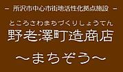 野老澤町造商店 〜まちぞう〜