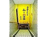 ムーの子孫 吉祥寺店