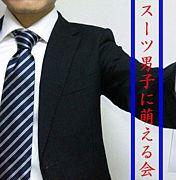 『スーツ男子に萌える会』