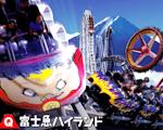 富士急ハイランド祭り