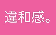 IWA☆KAN〜鰯の缶詰〜