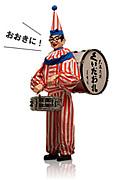 仙台で笑いあえる関西人の集い