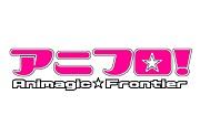 アニフロ!-Animagic☆Frontier-