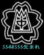 S54年生まれ山中コミュ