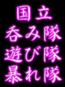〜華金・華土〜