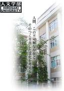 弘前大学 人文学部