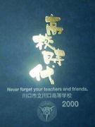 川口市立川口高校 2000年3月卒