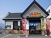 天ぷら定食  かかし