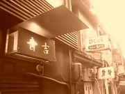 新宿ゴールデン街音吉
