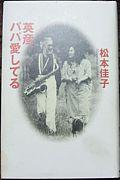 松本佳子のラブリージャズ