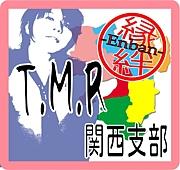T.M.R 関西支部 縁絆-Enban-