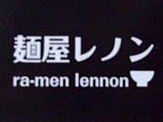 麺屋レノン