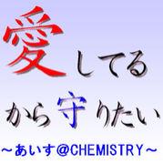 愛守〜あいす@CHEMISTRY〜