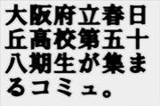 大阪・春日丘高校 06卒、集合っ