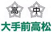 紫峰会 関東支部