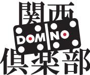 関西DOMINO倶楽部