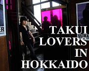 TAKUI LOVERS IN HOKKAIDO