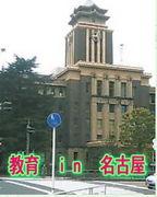 名古屋市の臨時教員