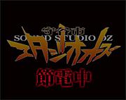 SOUND STUDIO OZ