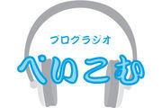 『ぺいこむ』で〜すっ!!