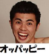 小島よしお! 〜オッパッピー〜