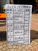 AcT-matsusaka