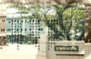 五個荘中学校 IN同窓会