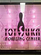 戸塚ボウリングセンターですが?