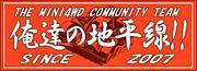俺達の地平線!!(ホライゾン)弍