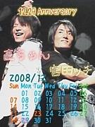 12月29日は2人の記念日☆