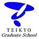 帝京大学大学院