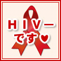 HIV-(ネガティブ)宣言