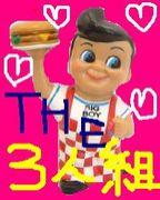 ☆THE 3人組☆