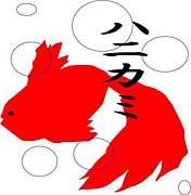 金魚ハニカミ部