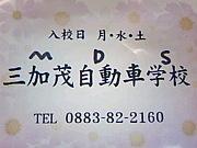 三加茂自動車学校[MDS]
