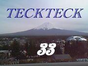 TECKTECK 33期