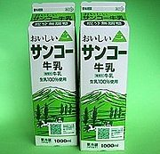 山形人限定☆牛乳好き好き団