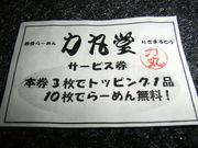 ドロップハンマー (旧力丸堂)