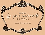 移動雑貨店 petit machope