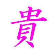 …♡貴♡…