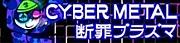 サイバーメタル