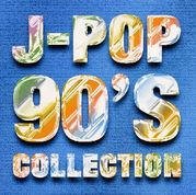 90's J-POP〜青春時代